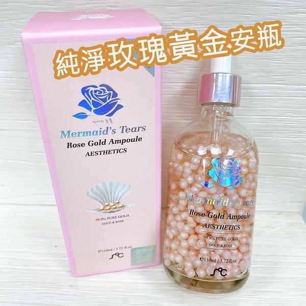 韓國 美人魚眼淚 純淨玫瑰黃金安瓶 110ML Mermaid's Tears