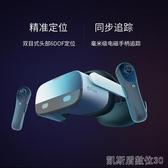 VR眼鏡一體機6DOF雙手柄無線玩電腦Steam遊戲3D電影4K體感家用頭戴YYJ 凱斯盾