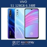 (內付保護貼+手機殼+贈藍芽耳機)vivo S1/128GB/6.38吋螢幕/螢幕指紋辨識【馬尼】