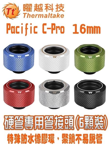 [地瓜球@] 曜越 Tt Pacific C-Pro G1/4 PETG Tube 16mm 硬管 管接頭 六顆裝