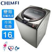 CHIMEI 奇美16公斤直立式變頻洗衣機 WS-P16VS1~基本安裝