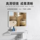 浴室鏡 浴室鏡子帶置物架免打孔簡約衛生間鏡子廁所洗漱貼墻壁掛梳化妝鏡 快速出貨