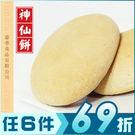 神仙餅40g 營養發酵麵包【AK07123】聖誕節交換禮物 團購點心i-style居家生活
