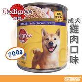 寶路罐頭成犬雞肉700g【寶羅寵品】