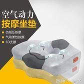 氣壓活血保健按摩坐墊車載辦公按摩臀墊久坐緩解疼痛防痔瘡 NMS蘿莉小腳ㄚ