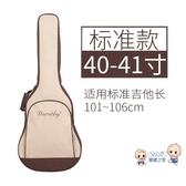 吉他包 吉他包41寸加厚雙肩40民謠背包39琴包琴袋套韓版個性男女學生通用T 3色 雙12提前購