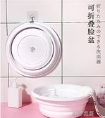 日本可折疊臉盆塑料家用嬰兒洗臉盆便攜式旅行大號洗衣盆伸縮水盆  【全館免運】