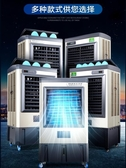 冷風機工業製冷水空調環保水冷空調扇網吧工廠車間單製冷風扇 潮流衣舍