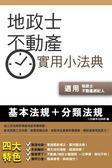 地政士不動產實用小法典(地政士/不動產經紀人適用)(十五版)