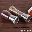 胡椒研磨器手動玻璃研磨瓶碾磨海鹽顆粒調味不銹鋼廚房家用收納