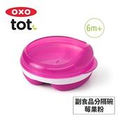 美國OXO tot 副食品分隔碗-莓果粉 020230P