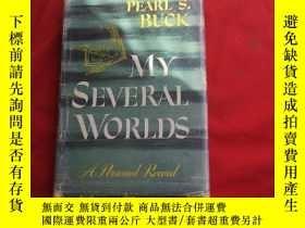 二手書博民逛書店My罕見several worlds . A personal record【毛邊書】精裝Y179070 Pe