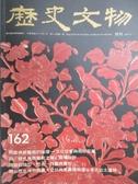 【書寶二手書T4/雜誌期刊_YCS】歷史文物_162期
