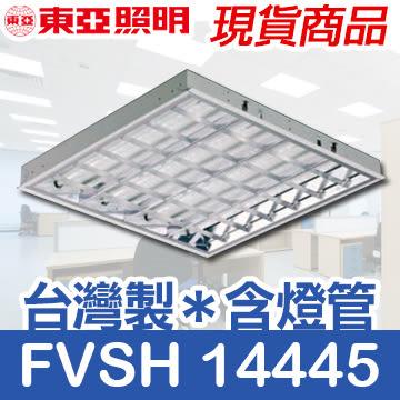 【有燈氏】東亞照明 台灣製 2尺 4管 T5 14W 輕鋼架 燈具★含原廠燈管★保固1年【FVS-H14445】