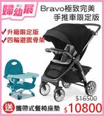 【婦幼展限定】chicco-Bravo極致完美手推車限定版-晶墨黑