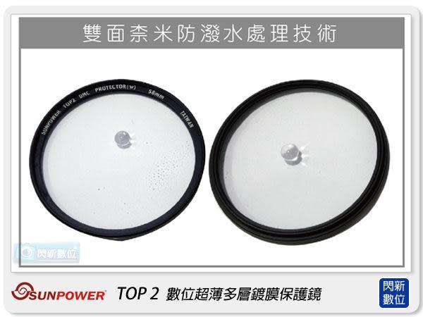 送拭鏡布~ SUNPOWER TOP2 52mm 薄框 多層鍍膜保護鏡(52,湧蓮公司貨)【0利率,免運費】