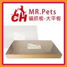【力奇】MR.Pets 貓抓板-大平板 (TS-PPB)-90元 超取限3個,無法再加其他商品 (I902A10)