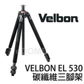 VELBON EL 530 附 VIFOX CB1300 贈腳架套 (24期0利率 免運 立福公司貨) EL Carmagne 530 碳纖維三腳架
