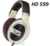平廣 SENNHEISER HD599 HD 599 耳罩式 耳機 正台灣公司貨保固2年 ( HD598 新