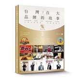 台灣百大品牌的故事(2)