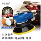 汽車美容罐蠟專用4吋氣動打蠟機/贈4吋上...