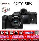 《映像數位》 FUJIFILM 富士 GFX 50S 單眼數位相機 【中文平輸】【64G套餐全配】**