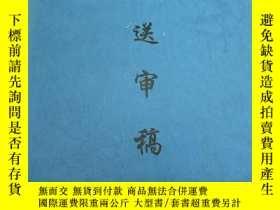 二手書博民逛書店罕見武進人民醫院誌。(1949-2008)送審稿Y236328