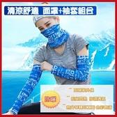 魔術頭巾面罩+袖套防曬組 戶外運動騎車路跑(面罩+袖套一組入)【AE10387】i-style居家生活