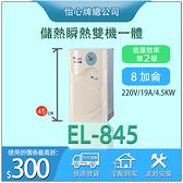 【怡心牌】總公司 象牙白EL-845 廚下型220V 小廚寶 儲熱式熱倍容 電熱水器 熱水來的快