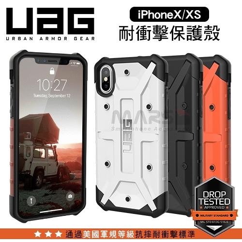 【marsfun火星樂】UAG iPhoneX iPhoneXS 美國軍規 耐衝擊保護殼 公司貨/手機殼/防摔殼/高防護