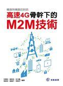 (二手書)機器與機器的對話:高速4G骨幹下的M2M技術