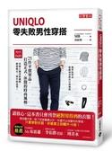 (二手書)UNIQLO零失敗男性穿搭:25件平價單品,打造正式、休閒的時尚風格