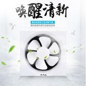 康迪克排氣扇廚房排風扇換氣扇10寸衛生間抽風機油煙強力靜音窗式220V 台北日光