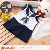 嬰幼兒服飾 台灣製女寶寶連身裙 魔法Baby