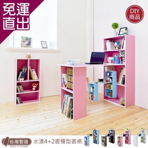 HOPMA 水漾4+2書櫃型書桌(E-6C120LB/E-6C120RD/E-6C120BR/E-6C120WH)【免運直出】