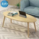 茶几 簡約客廳小戶型小北歐茶桌簡易多功能圓桌子網紅T 2色