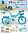 *粉粉寶貝玩具*親親-星光腳踏車-兒童1...