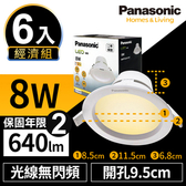 Panasonic 6入組 LED 8W 9.5cm崁燈(三色溫)黃光3000K 6入