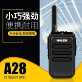 HELEN海倫A28對講機 民用輕薄迷你無線小型手持戶外餐廳50大功率 MKS交換禮物