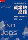 (二手書)就業的終結:你的未來不屬於任何公司
