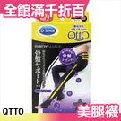 日本 Dr.Scholl 爽健 QTTO 睡眠用 美腿襪 三段提臀+骨盤腿部加強設計【小福部屋】