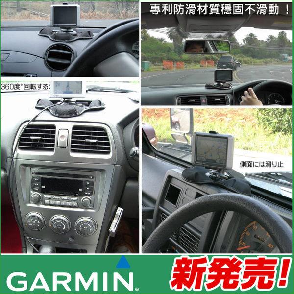 衛星導航座沙包支架新型車用矽膠防滑固定座車架GARMIN NUVI 1470T 1480 1690 2455 2465T