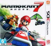 3DS 瑪利歐賽車 7(中文版‧台灣機專用)