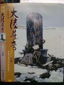 影音專賣店-O18-084-正版DVD*紀錄【大陸尋奇-大黃河(二)甘肅】-