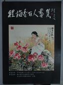 【書寶二手書T8/藝術_RJD】程梅香百人畫集_民88_原價600