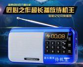 雅蘭仕 T88收音機老年老人迷你小音響插卡小音箱便攜式播放器 【熱賣新品】