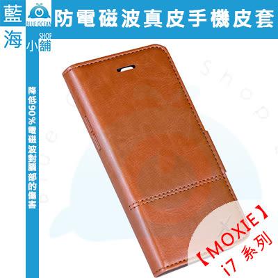 MOXIEBase PU皮革質感防電磁波手機套(iPhone7復古駝) 防電磁波