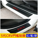 HONDA本田5代 5.5代【CRV5門...