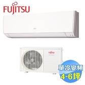 富士通 Fujitsu M系列 單冷變頻一對一分離式冷氣 ASCG-036CMTA / AOCG-036CMTA