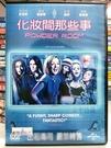 挖寶二手片-J11-001-正版DVD*電影【化妝間那些事】傑美溫斯頓*雪莉敦史密斯